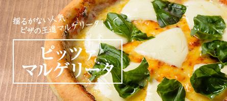 シンプルだけど美味しい!ピッツァ マルゲリータ