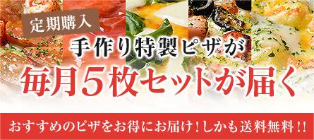 【定期購入】送料無料!ピザ5枚セット!