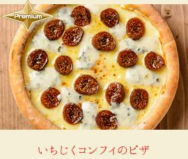 いちじくコンフィのピザ