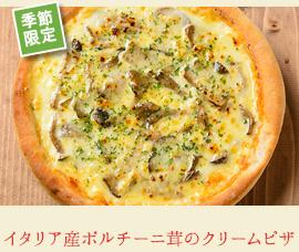 ポルチーニ茸のクリームピザ