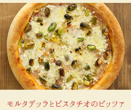 モルタデッラとピスタチオのピッツァ