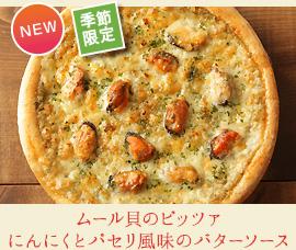 ムール貝のピッツァ にんにくとパセリ風味のバターソース