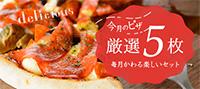 【送料無料】冷凍ピザ / 店長オススメ今月のピザ5枚セット!