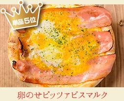 卵のせピッツァビスマルク
