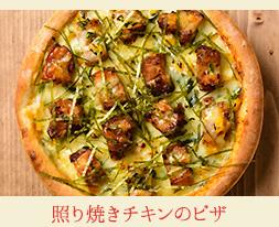 照り焼きチキンのピザ