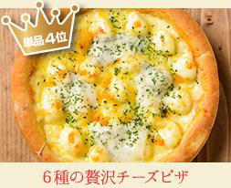 6種の贅沢チーズピザ
