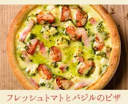 フレッシュトマトとバジルのピザ
