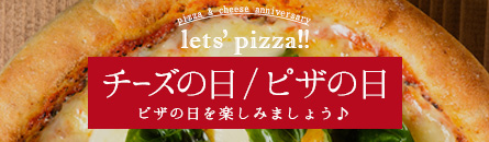 ピザの日・チーズの日