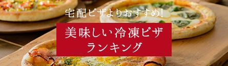 宅配ピザよりおすすめ♪ 美味しい冷凍ピザの紹介